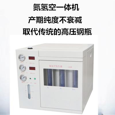 <b>氮氢空一体机/氮氢空发生器</b>